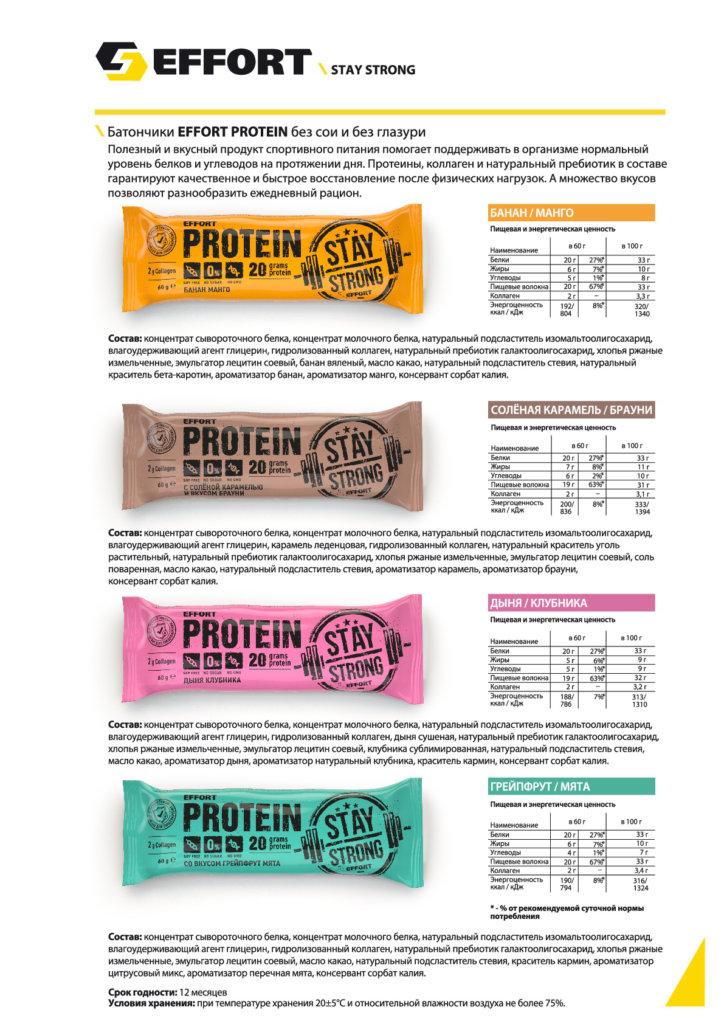 Каталог протеиновых батончиков Effort